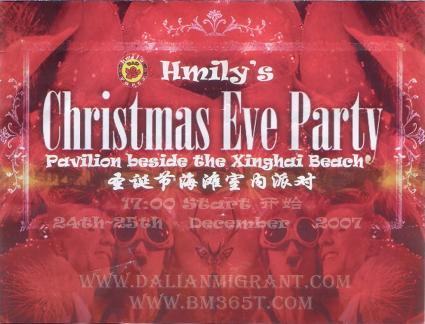 Hmily`s Christmas Eve Party