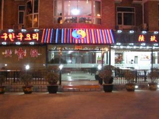陸玖韓国料理