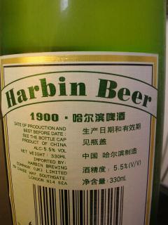 ハルビンビール2
