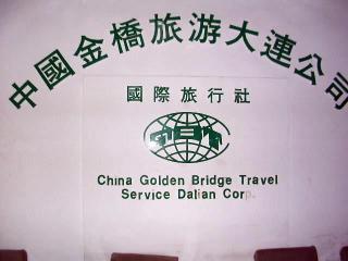 中国金橋旅行大連公司