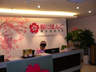 桜にほんご(櫻花国际日语)