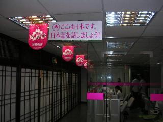 ここは日本です。