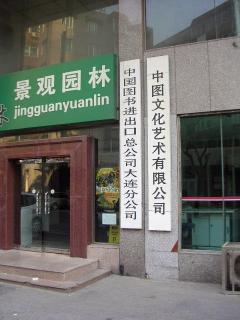 中国図書進出口大連分公司