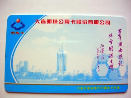 交通カード(大連明珠公用カード)
