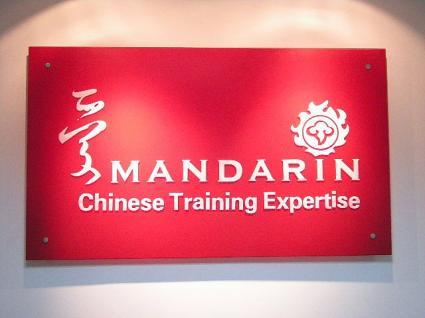 愛マンダリン中国語学校
