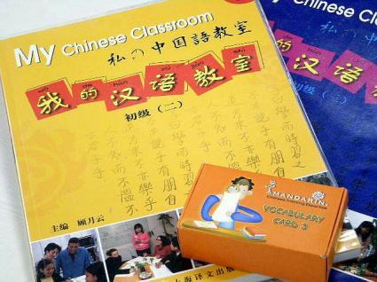 愛マンダリン中国語学校オリジナルテキストと単語カード