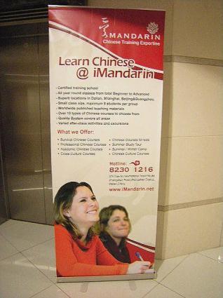 愛マンダリン中国語学校の看板