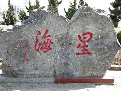 星海公園石碑