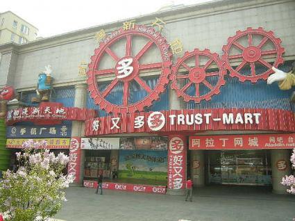 好又多量販(トラストマート/Trust Mart)