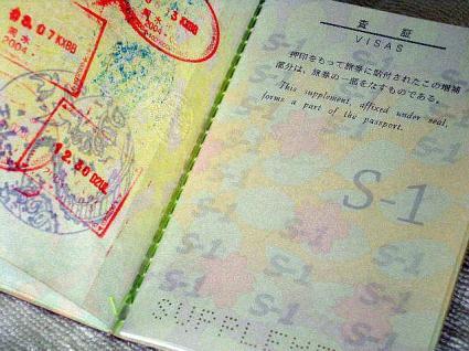 増補後のパスポート
