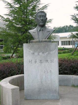 劉長春元教授の銅像