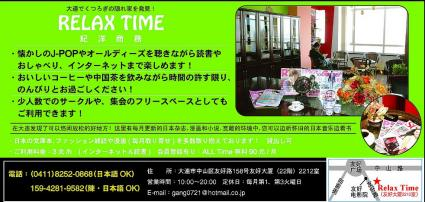 RelaxTimeの広告