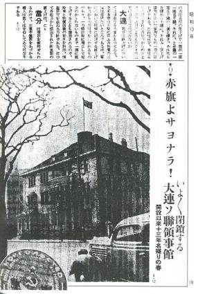 1938年(昭和13年)満州日日新聞4月12日