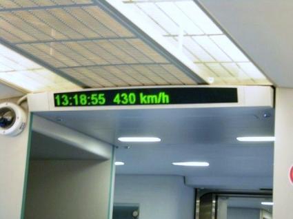 最高時速431キロ