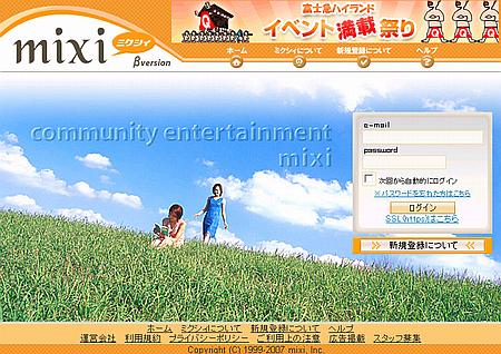 mixiログイン画面