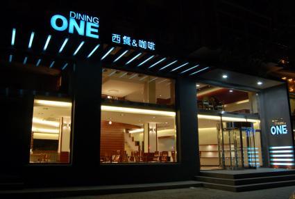 一番西餐庁 DINING ONE(ダイニング ワン)