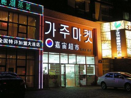 嘉宙韓国商品超市