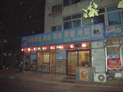 遊龍韓国料理