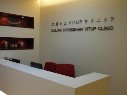 日本医師常駐の病院VITUP