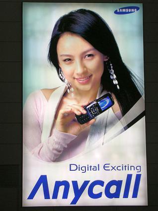 韓国のスーパーアイドル イヒョリ。韓国サムソンの携帯端末の広告