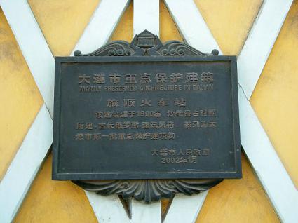 駅舎外壁の史跡プレート