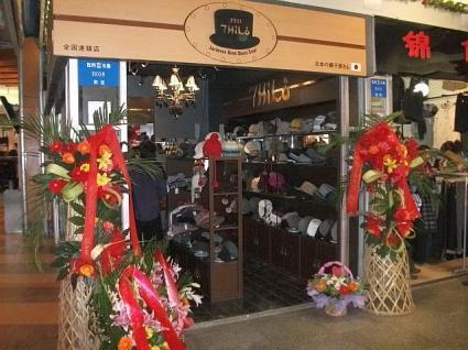 日本の帽子屋さん 7HiLo(チヒロ)2号店