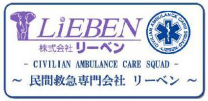 24時間全世界いつでも対応。リーベン国際患者移送サービス