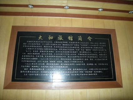 1階にあるヤマトホテルの紹介文