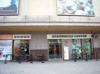 スターバックスコーヒーマンハッタン(新世界)店