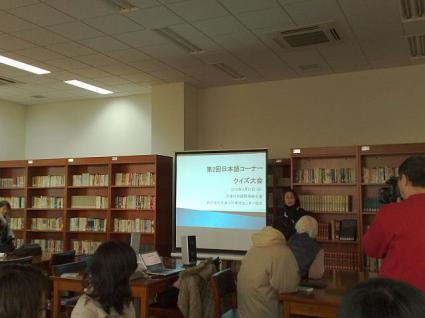大連日本語教師会主催・日本語コーナー