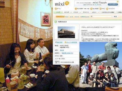 mixi(ミクシィ) 大連コミュニティ