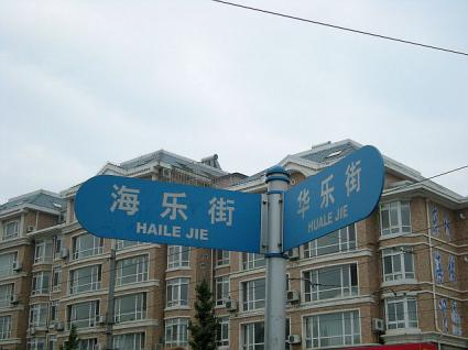 華楽街と海楽街の交差点