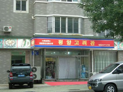 平壌高麗館(北朝鮮レストラン)