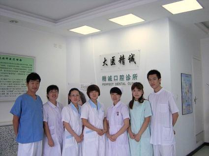 精誠歯科 いまとみ歯科の先生とスタッフ