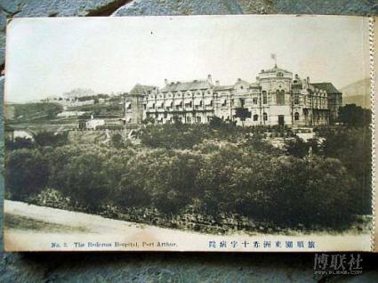 旧旅順赤十字病院 建物左側