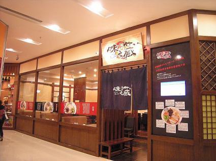 味之蔵 ラーメンあじのくら 和平広場店(4号店)