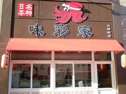 味彩家(たこ焼き・カレー・お好み焼きなど)