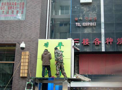 平壌餐庁(北朝鮮レストラン