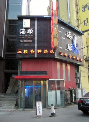 北朝鮮レストラン?刺身専門店?