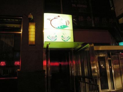 茶・餐庁?異なる看板