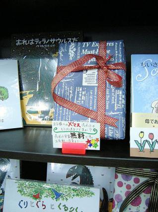 クリスマス用のプレゼント包装を無料サービス中