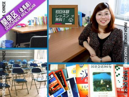 大連熊猫中国語教室(開発区)