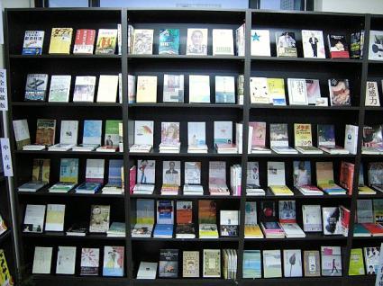 永東書店内の様子