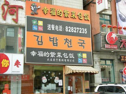 幸福的紫菜包飯 (韓国料理)