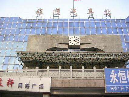 旅順バスタセンター(旅順口区の交通情報