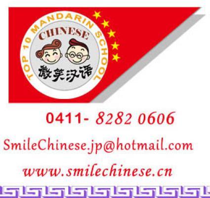 大连微笑汉语培训学校
