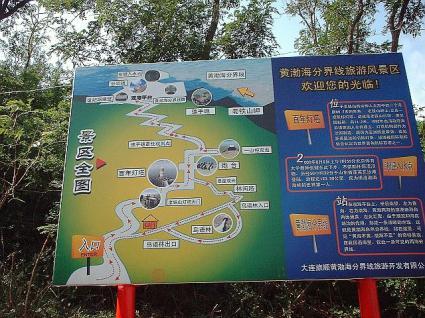 「黄渤海境界線観光地区」観光用看板
