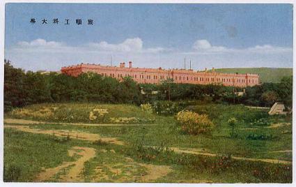旅順工科大学(絵葉書)