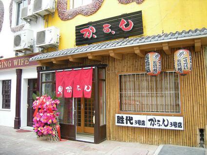 居酒屋 かっちゃん(お好み焼きかっちゃん姉妹店)