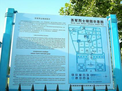 ソ軍烈士陵園案内図